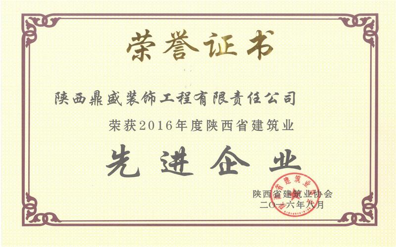 2016年陕西省建筑业先进企业