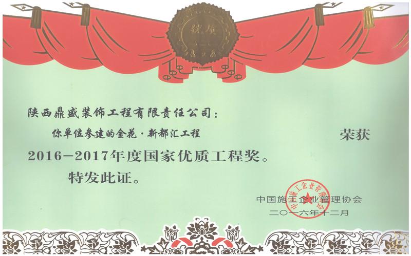 金花·新都汇ballbet体育类中国建筑工程ballbet体育奖