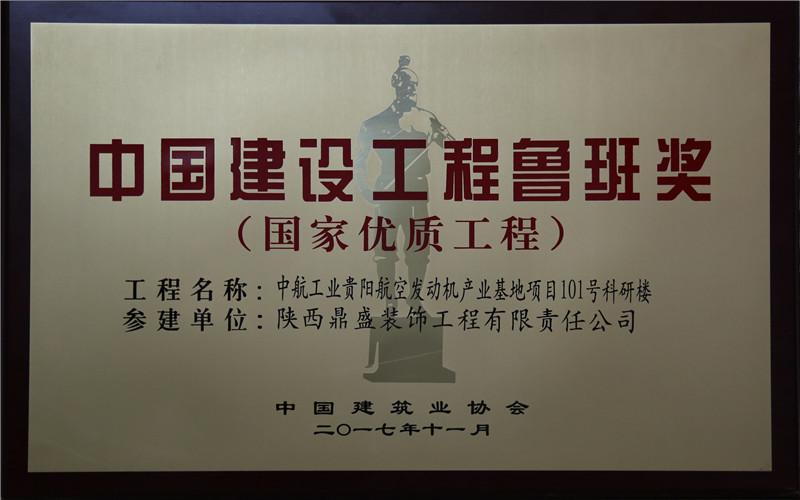 中航工业贵阳航空发动机产业基地项目101号科研楼鲁班奖