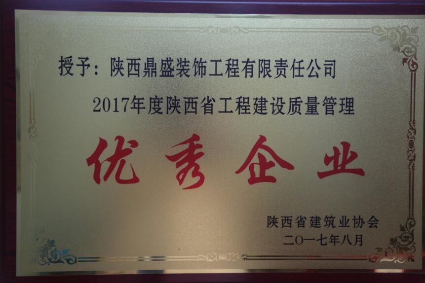 2017年度陕西省工程建设质量管理优秀企业