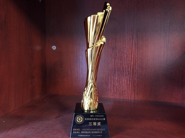 2020年首届建筑ballbet体育BIM大赛三等奖